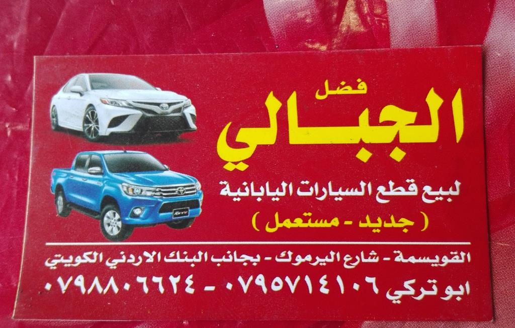 Fadl Al Jabali For Spare Parts
