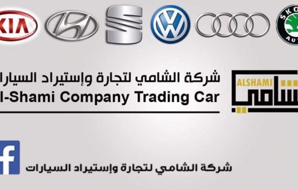 Alshami For Cars Trading Co