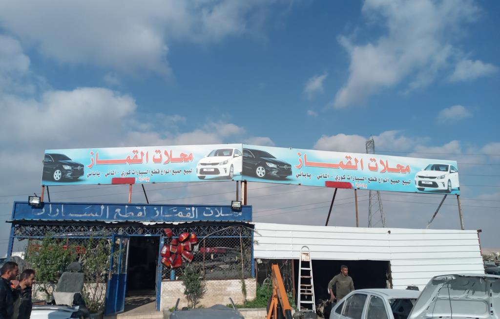 Alqammaz For Auto Spare Parts