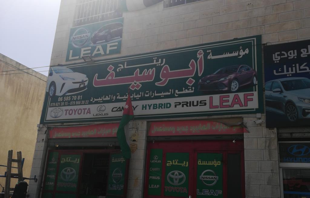 Retaj Abu Saif For Spare Parts Est