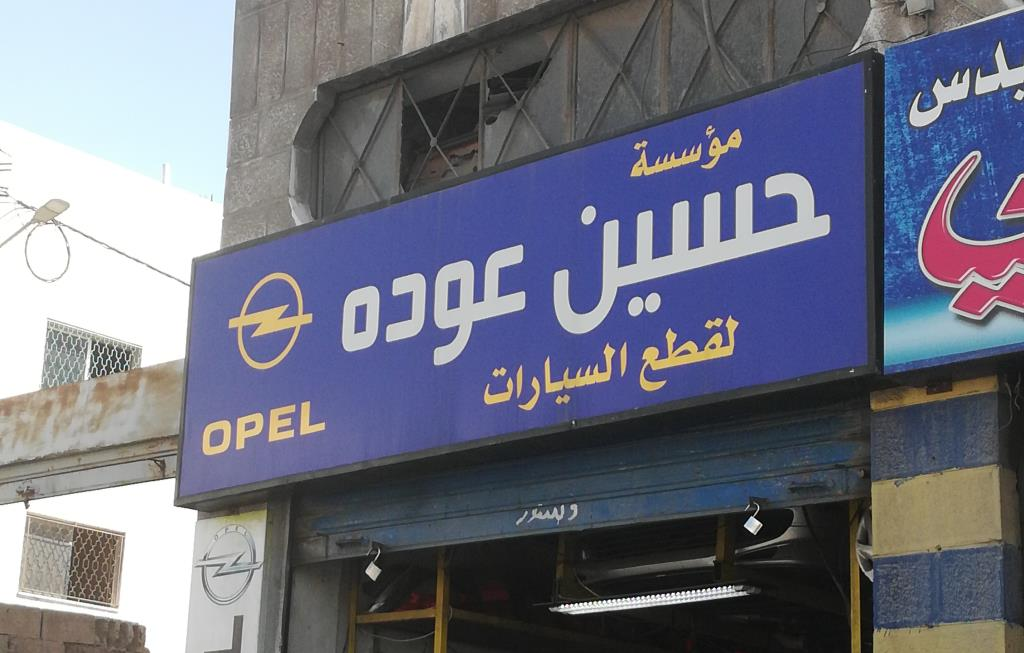 Hussein Odeh For Opel Spare Parts