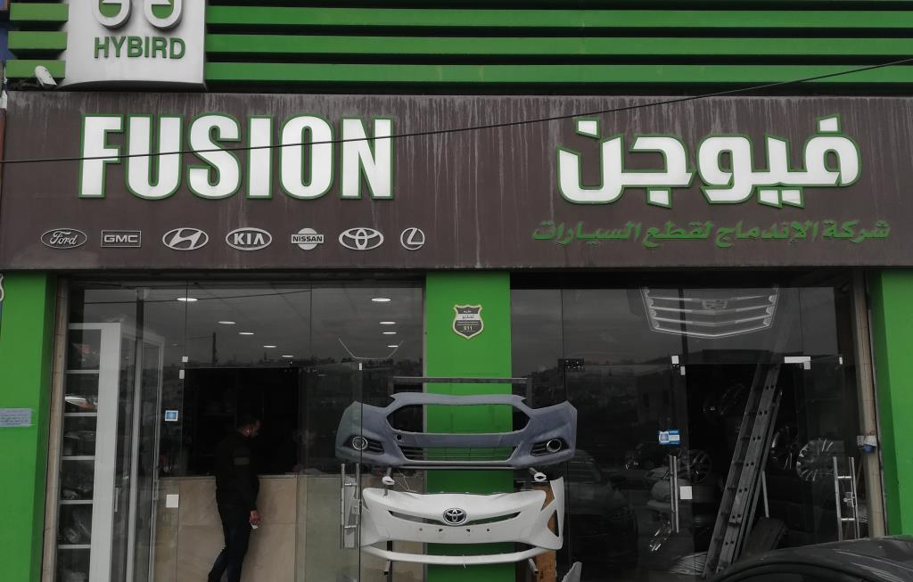 Fusion For Hybrid Spare Parts Company