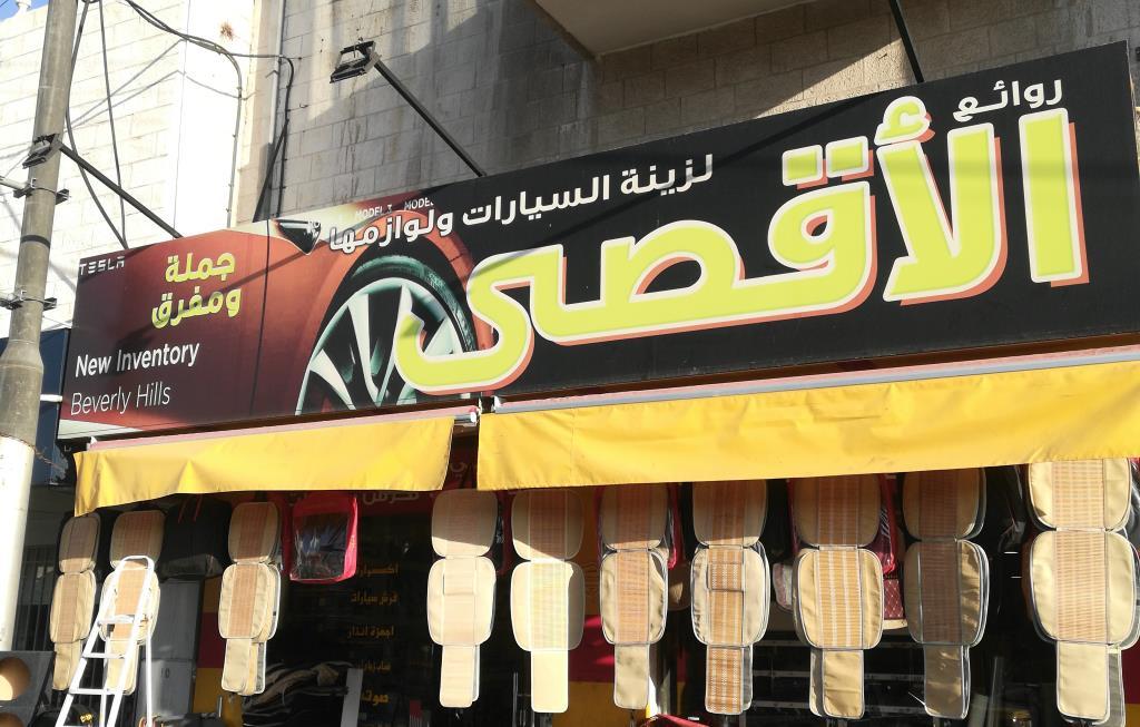 Raoia Al Aqsa