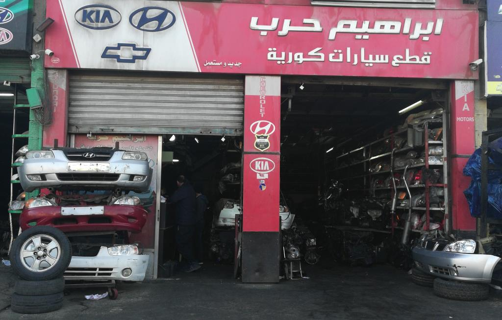 Ibrahim Harb Est For Korean Cars Spare Parts