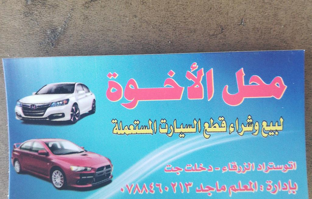 Alakhoua For Auto Spare Parts