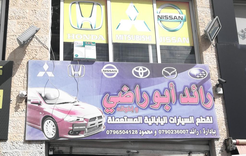 Raed Abu Radi and his brothers for auto parts