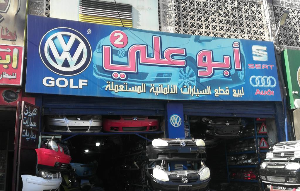 Abu Ali 2 For Auto Parts
