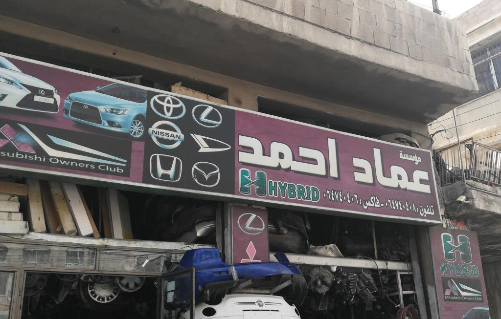 عماد احمد لقطع غيار السيارات