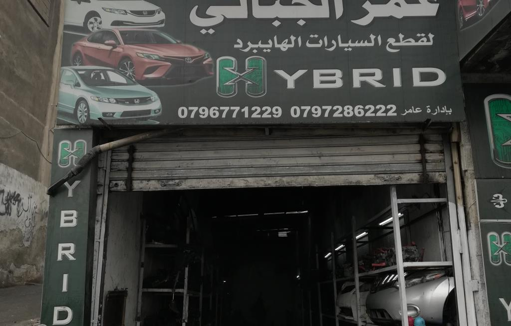 Omar Aljabali For Auto Spare Parts
