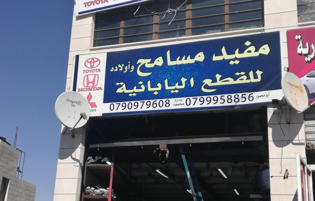 Moafid Msameh for Japanese Cars Parts Est