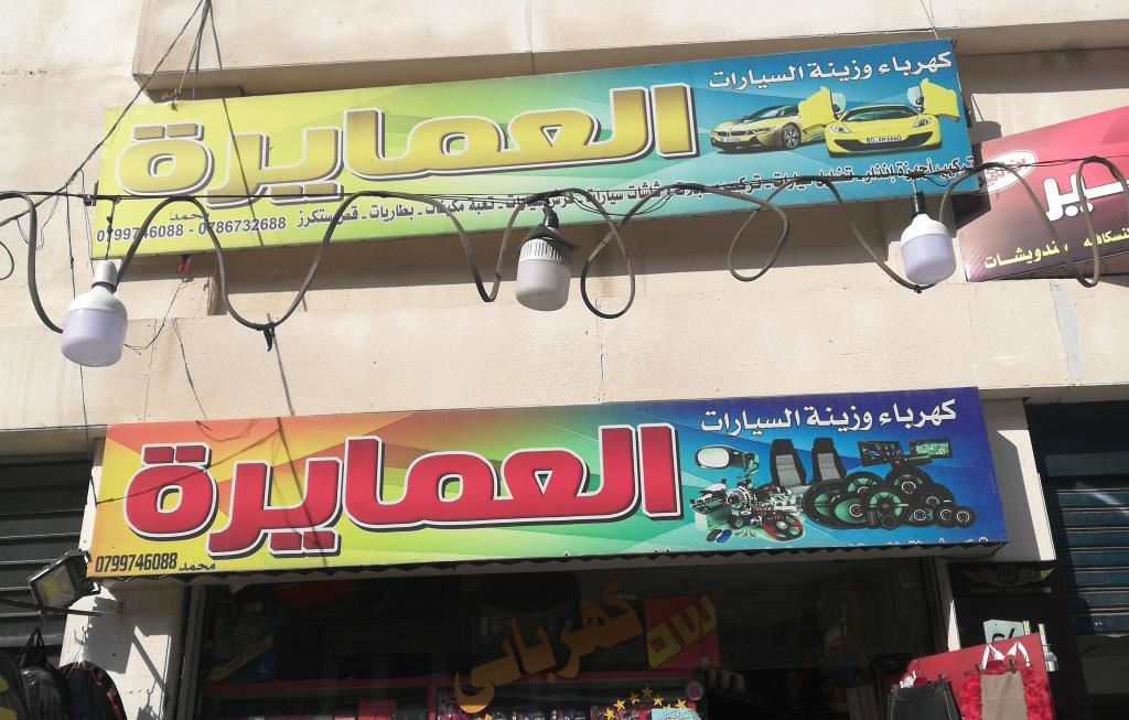 AlAmayreh Auto Accessories