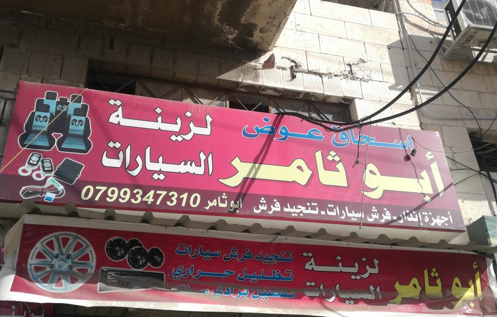 Abu Thamer for car accessories