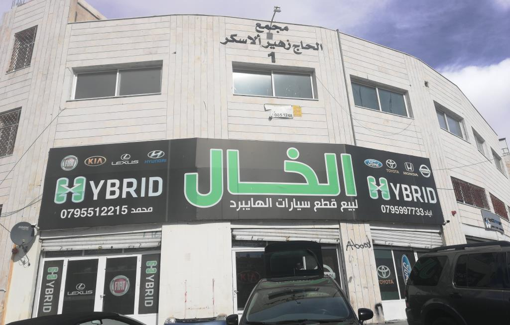 Al Khal To Sell Hybrid Auto Spare Parts