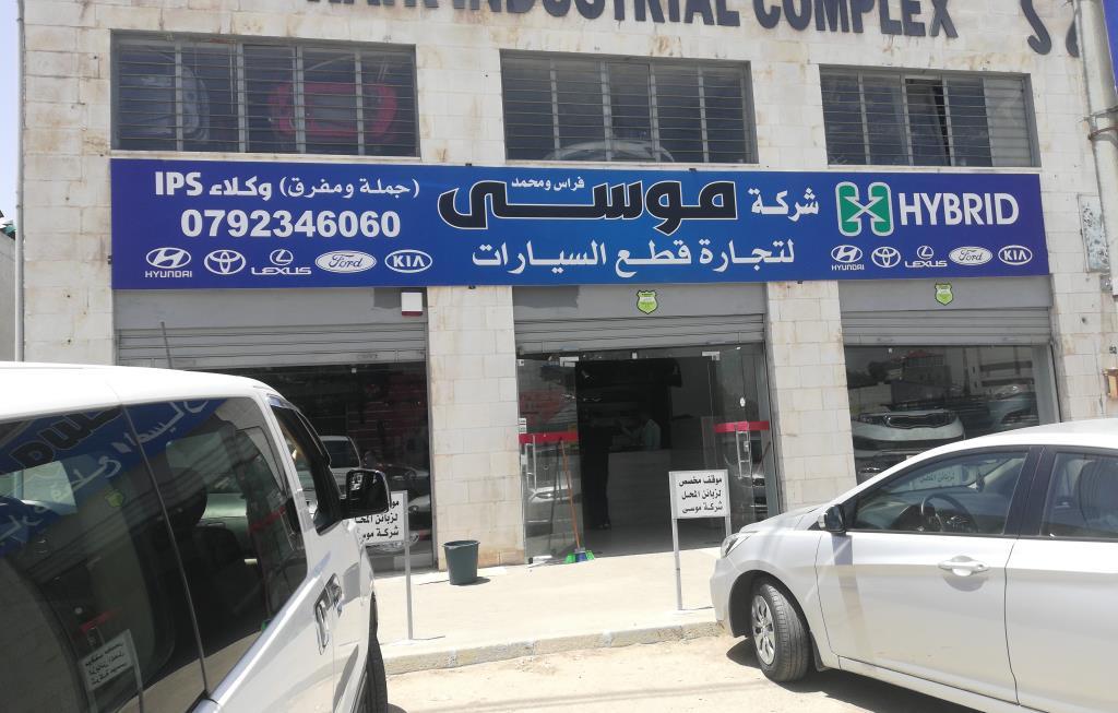 مؤسسة فراس موسى لتجارة قطع السيارات