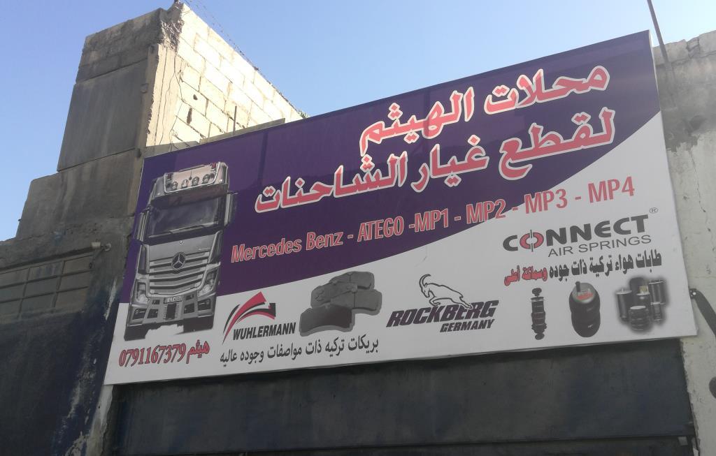 Al Haitham For Truck Parts