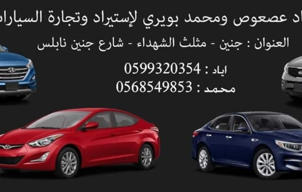 Iyad Asous Co. for Cars Trade