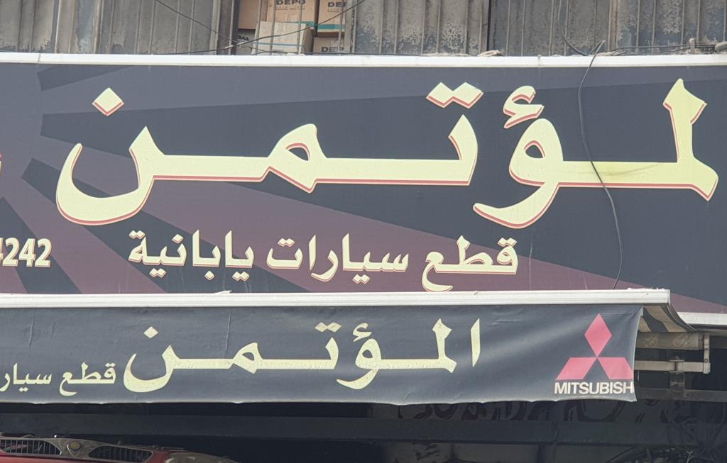Al Mutamen Auto Spare Parts