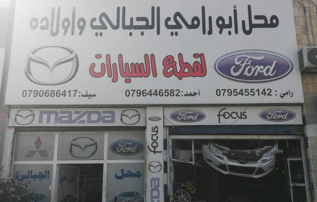 Abu Rami alJabali for auto parts