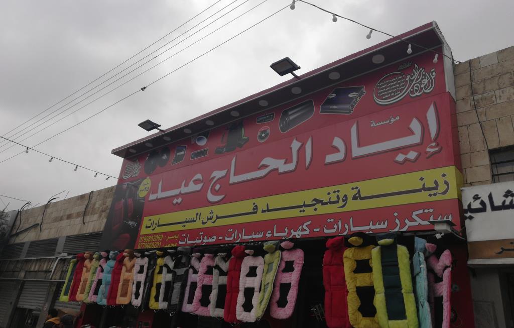 Iyad Alhajj Eid For Car Accessories