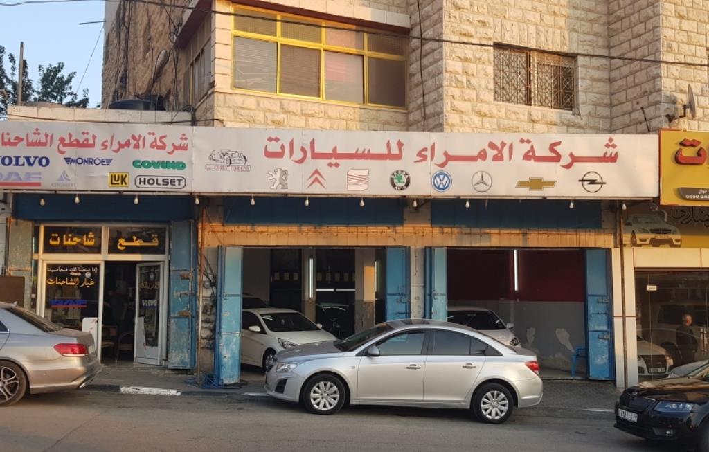 Al Omaraa For Cars & Spare Parts Trading