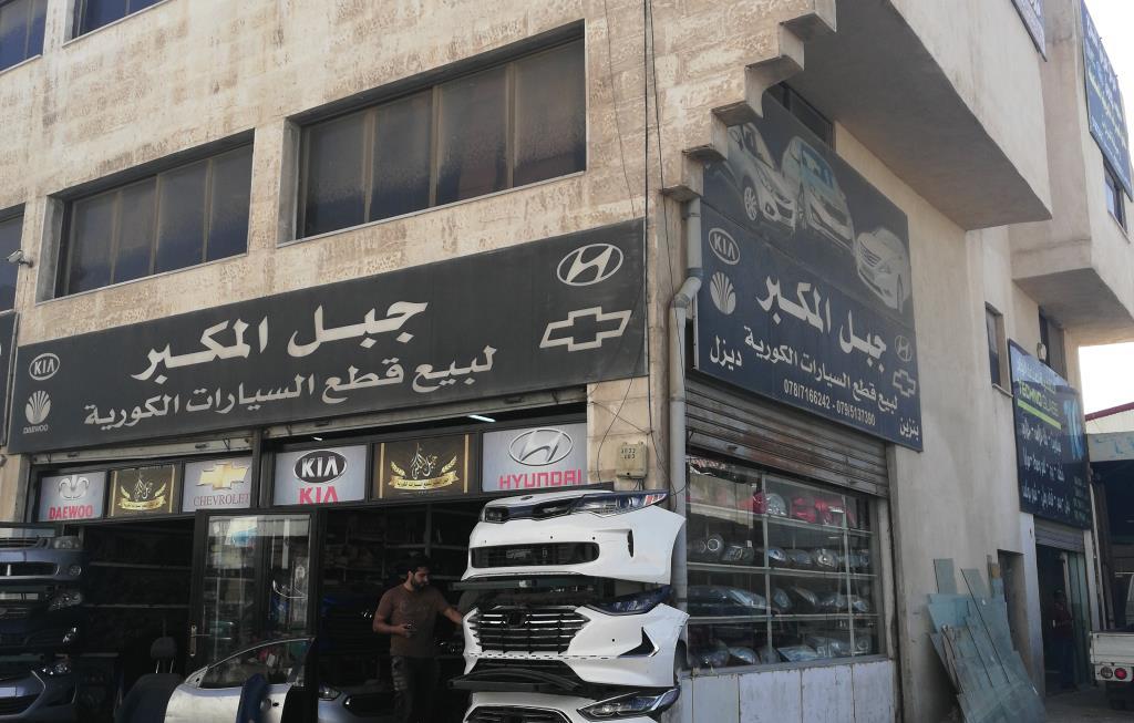 Jabal Almukaber For Spare Parts