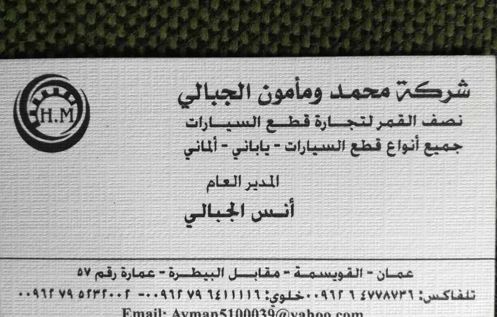 Mohammed & Mamoun Aljabali Company For Cars Spare parts