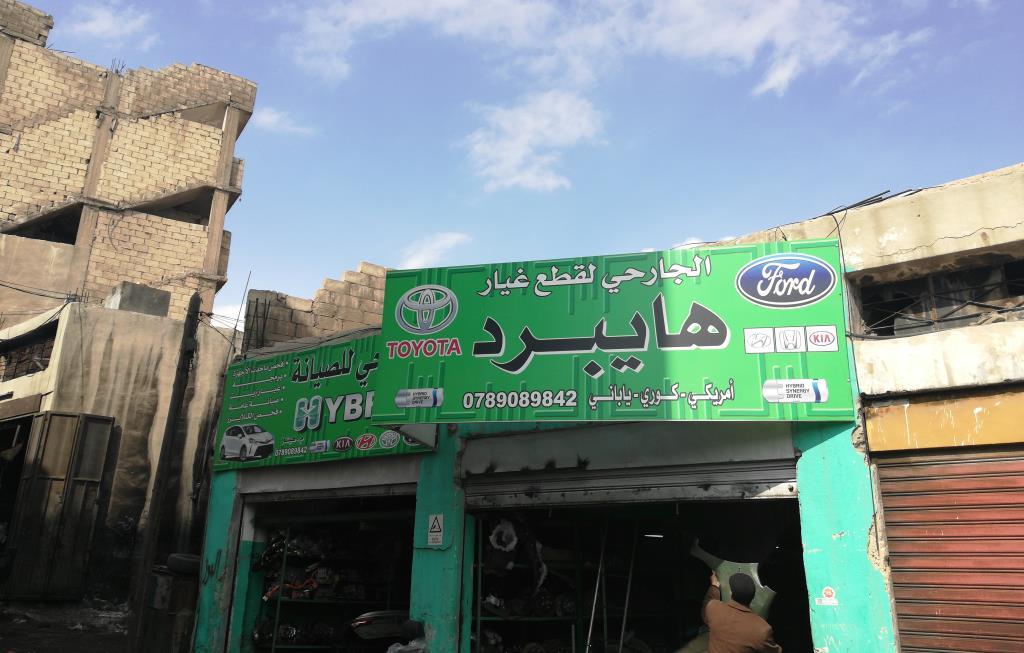 AlGarhi For Auto Spare Parts