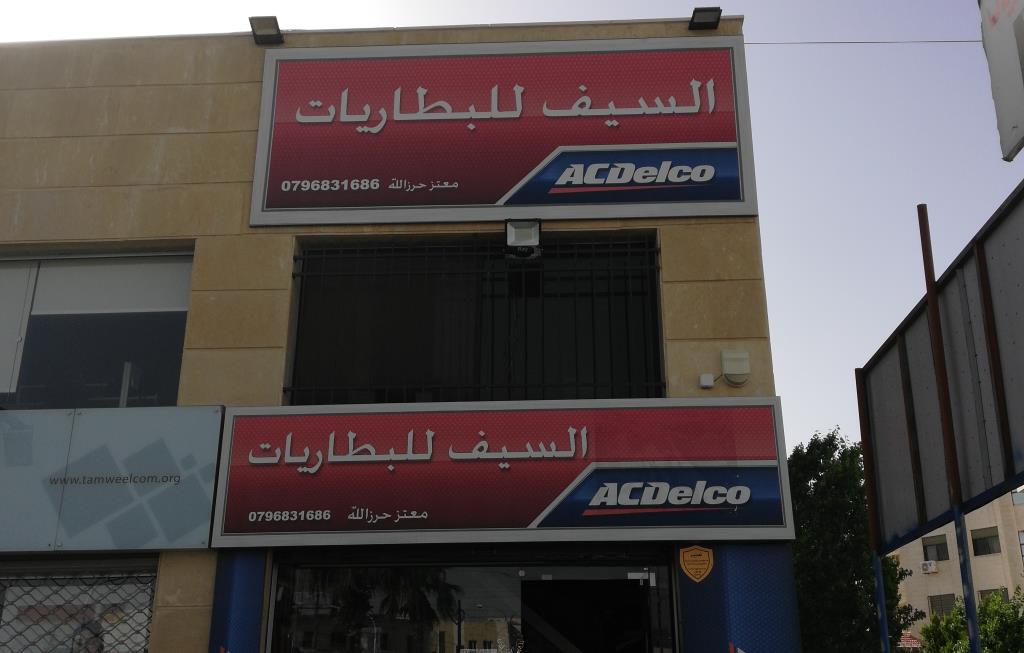 Alsaif For Battery Trading
