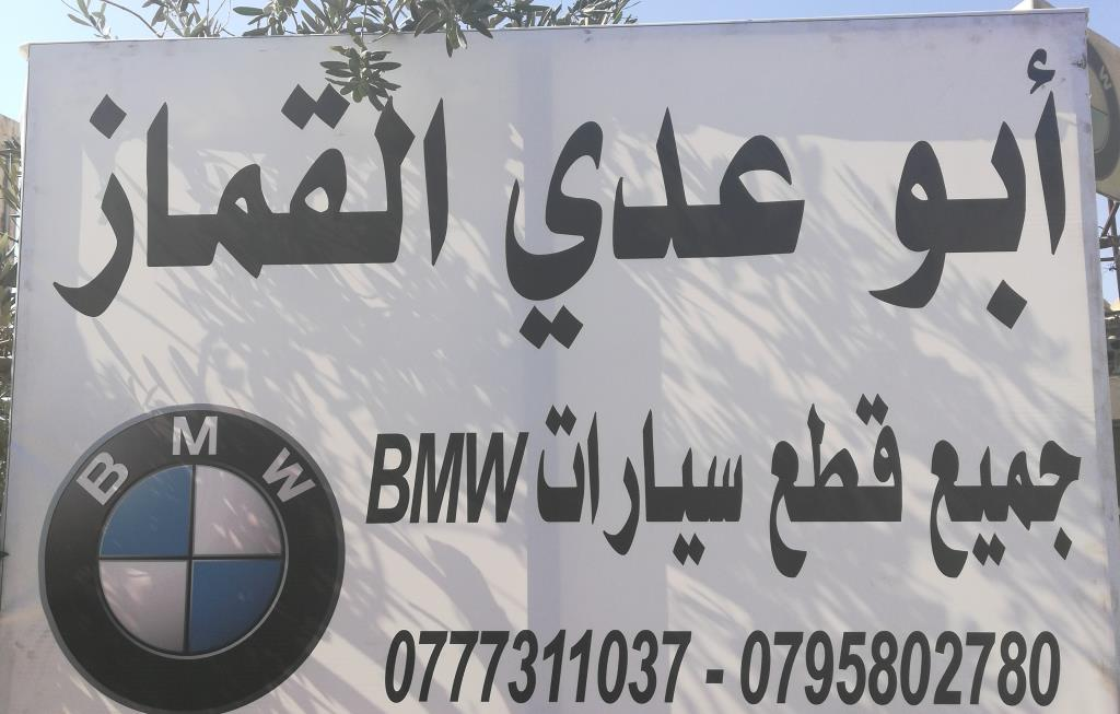 Abu Uday Gumaz for auto parts