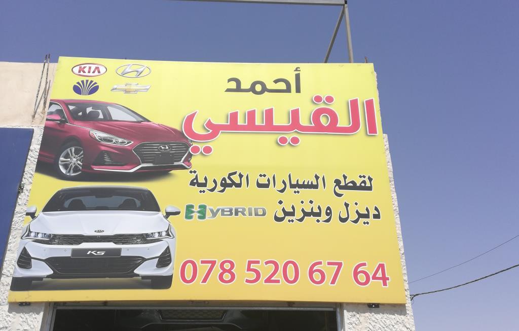 Ahmed AlQaisi for Korean auto parts