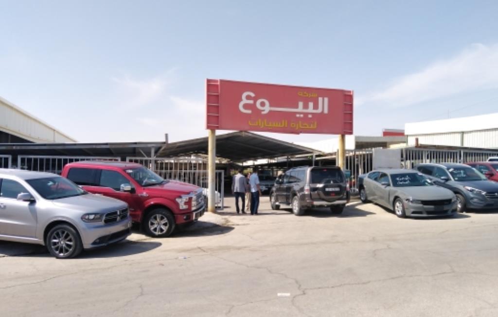 Al Bayoua For Auto Trading Co.