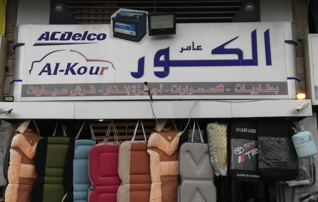 Amer Alkour For Cars Accessories
