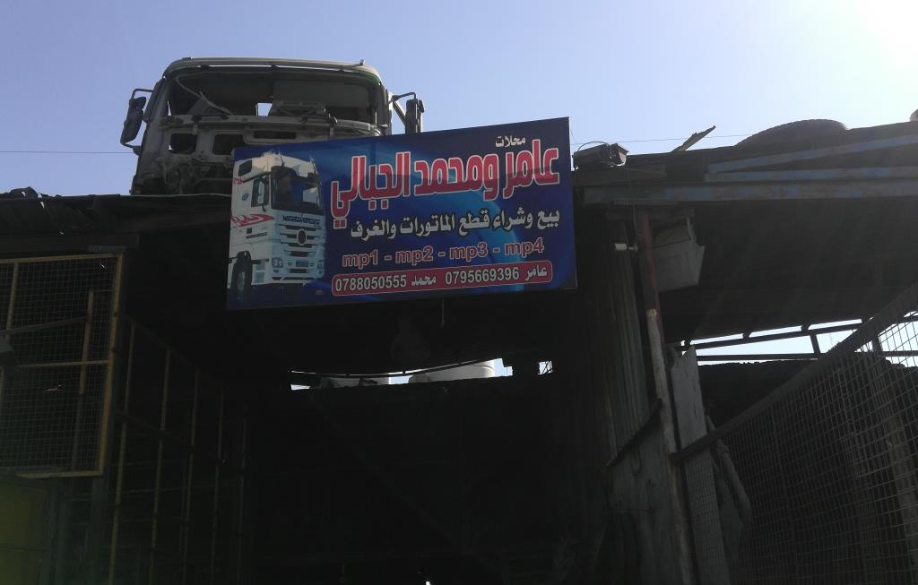 Amer & Mohammed Al-Jabali For Truck Parts