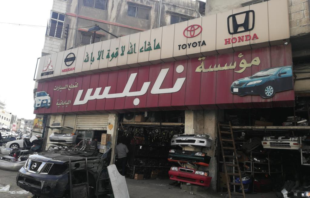 Nablus For Auto Spare Parts