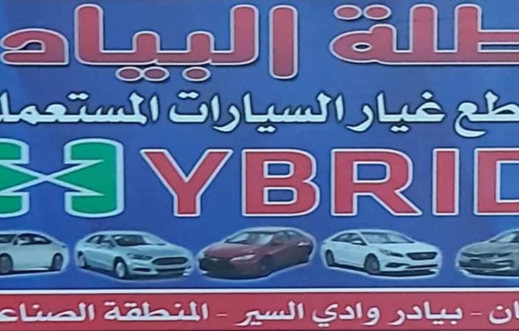 Tallet Albayader For Hybrid Spare Parts