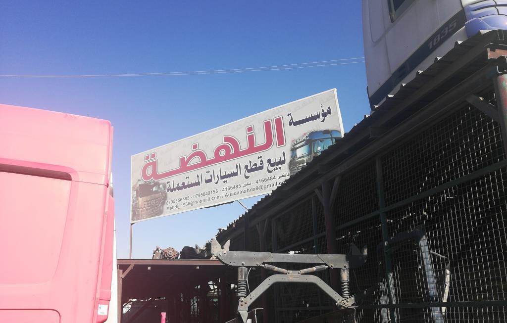 Alnahda For Trucks Parts