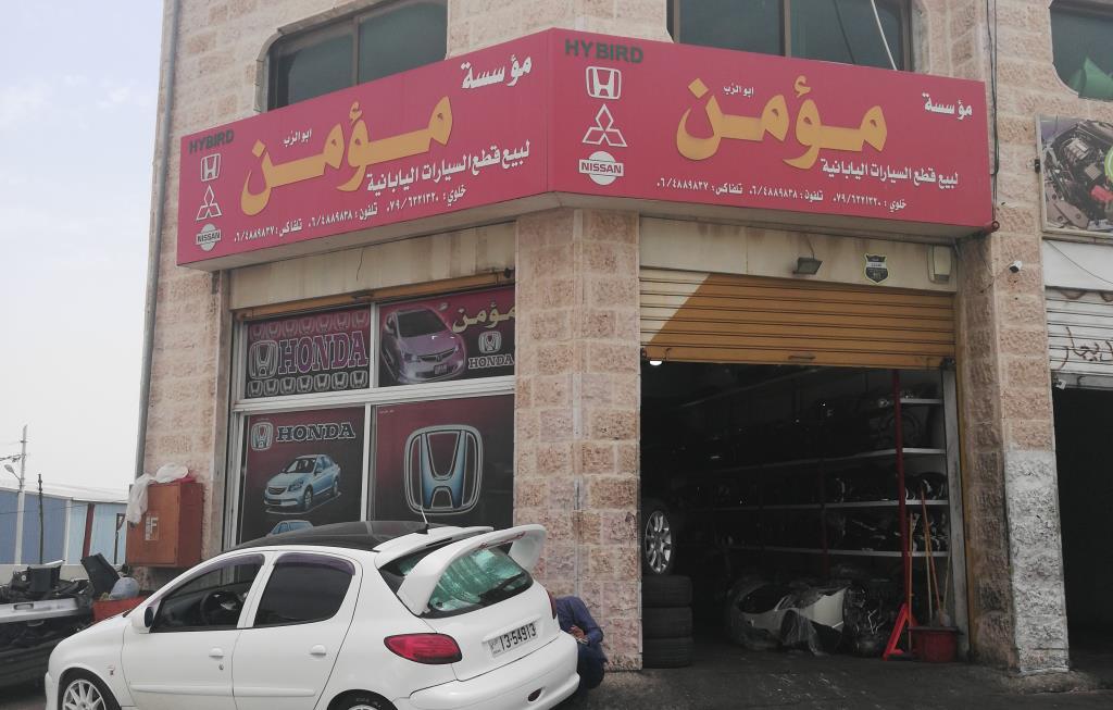 Moemen Abu Alrob