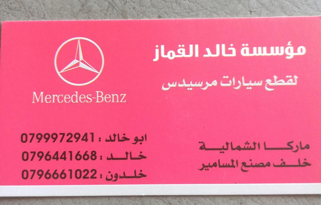 Khaled Al Qamaz for auto parts
