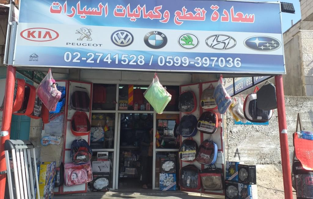Saadah For Auto Spare Parts & Accessories