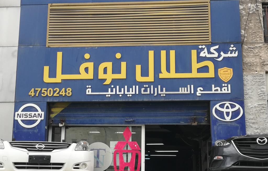 Talal Nofal & Partner For Spare Parts