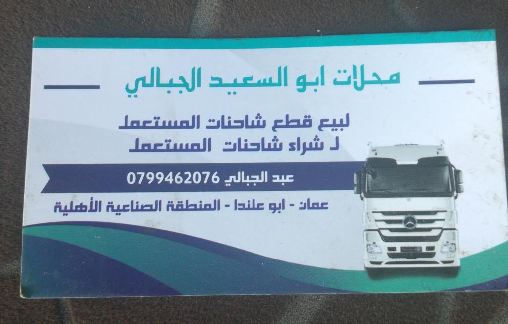 Abu Al-Saeed Al-Jabali For Truck Spare Parts