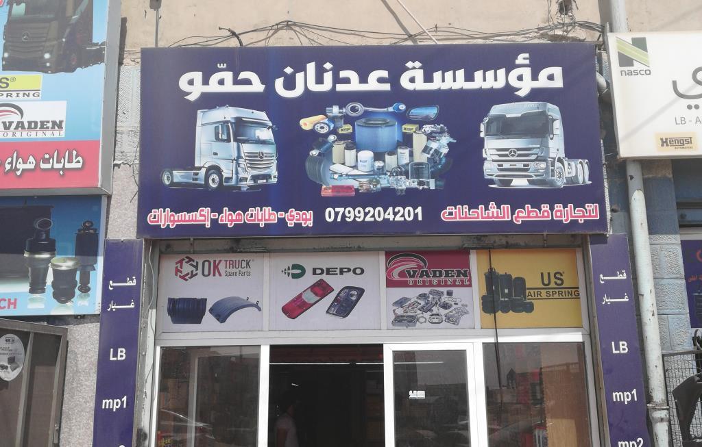 Adnan Hamo For Trucks Parts
