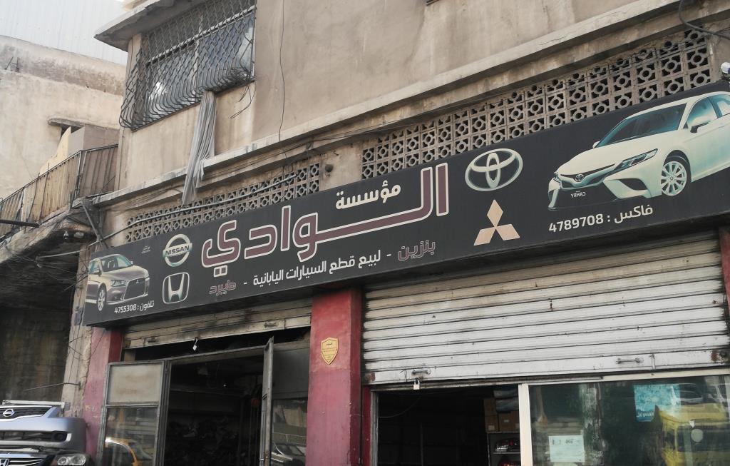 Al Wadi For Spare Parts
