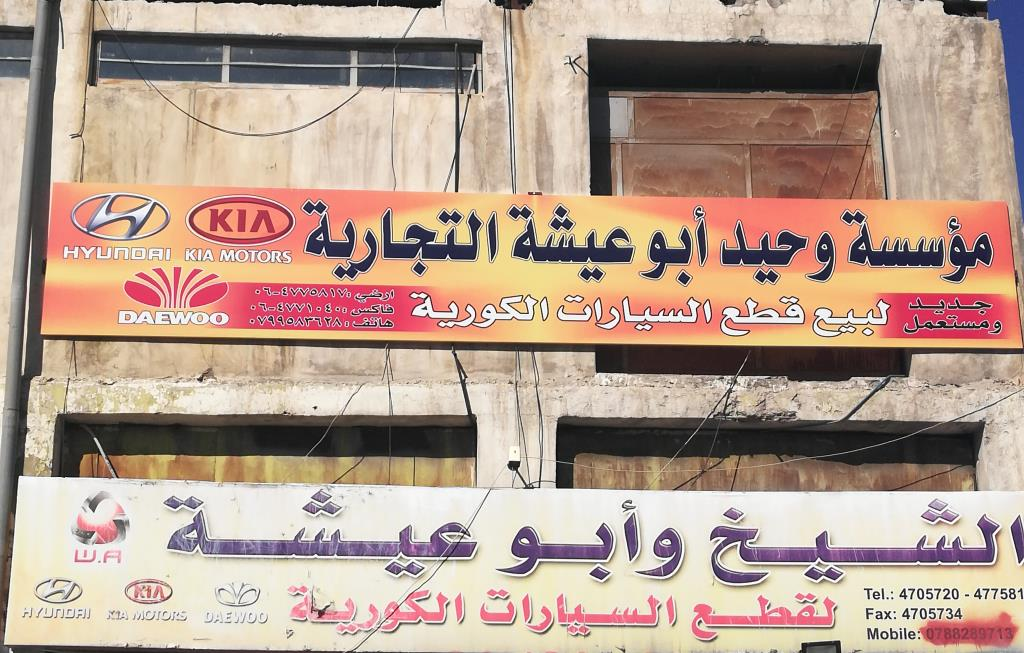Waheed Abu Aisheh For Spare Parts Trading Est