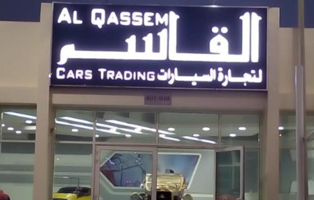 Al Qasim Cars Group