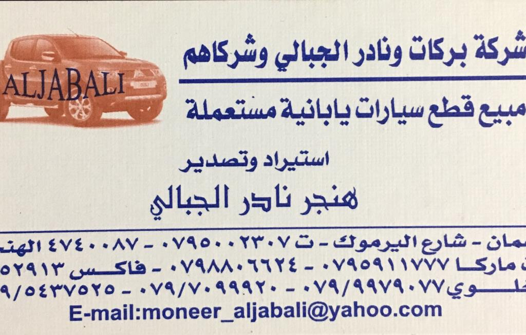 Barakat & Nader Aljabali For Auto Spare Parts Co