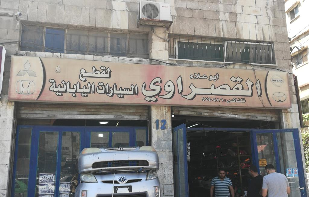 شركة ابو علاء القصراوي لقطع السيارات