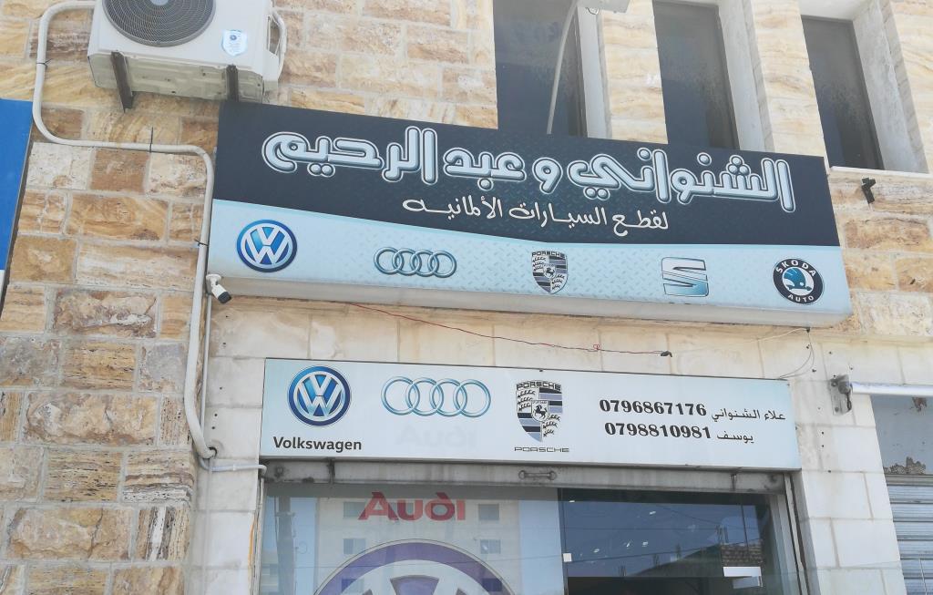 AlShanawani & Abdulrahim auto parts