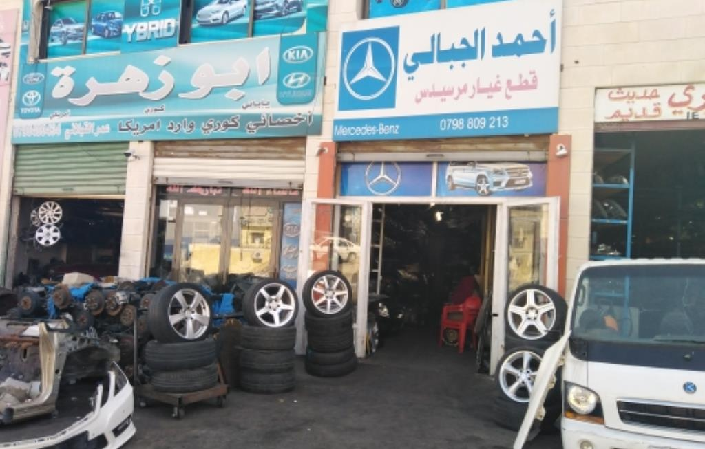 Youssef Aljabali & Brothers For Mercedes Parts