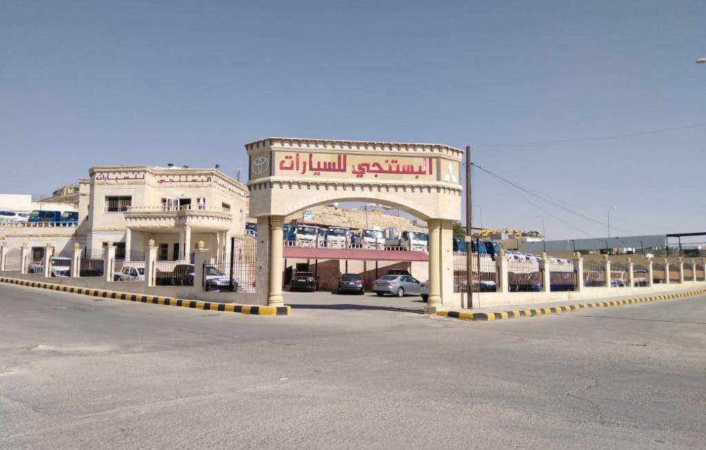 شركة عبدالله البستنجي واولاده
